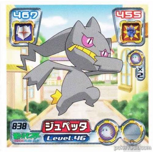 Pokemon Center 2005 Retsuden Series #9 Banette Sticker