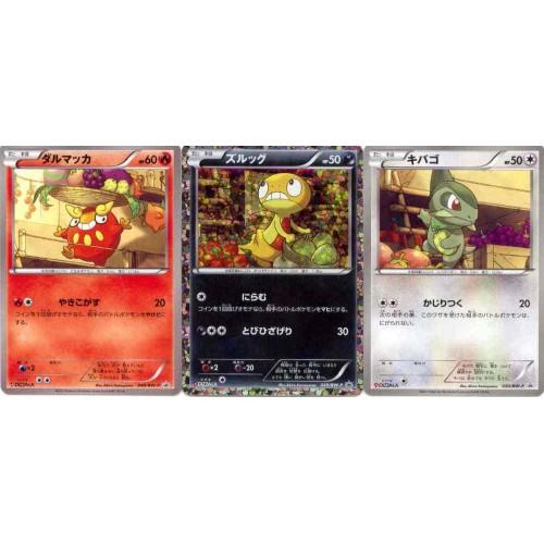 Pokemon 2011 Pizza La Darumaka Axew Scraggy Set of 3 Promo Cards #048-050/BW-P