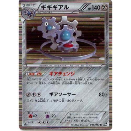 Pokemon 2010 BW Black Collection #1 Klinklang Gigigiaru Holofoil Card #040/053