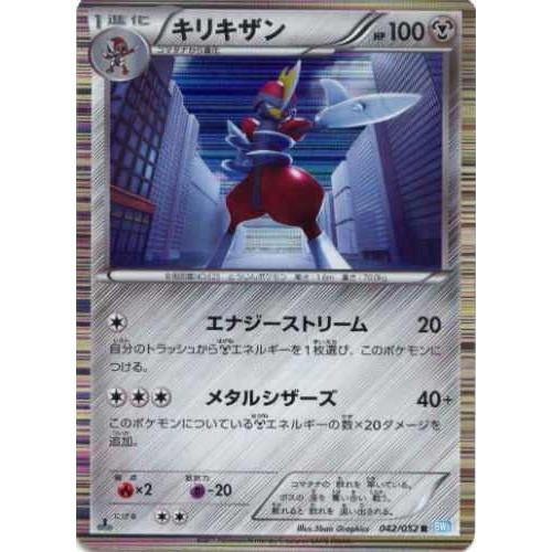 Pokemon 2011 BW#3 Hail Blizzard Bisharp Holofoil Card #042/052