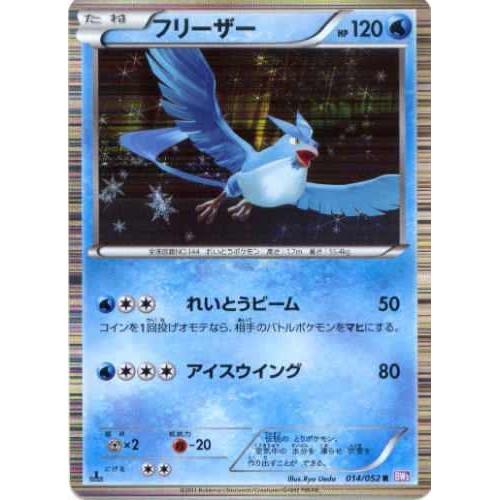 Pokemon 2011 BW#3 Psycho Drive Articuno Holofoil Card #014/052