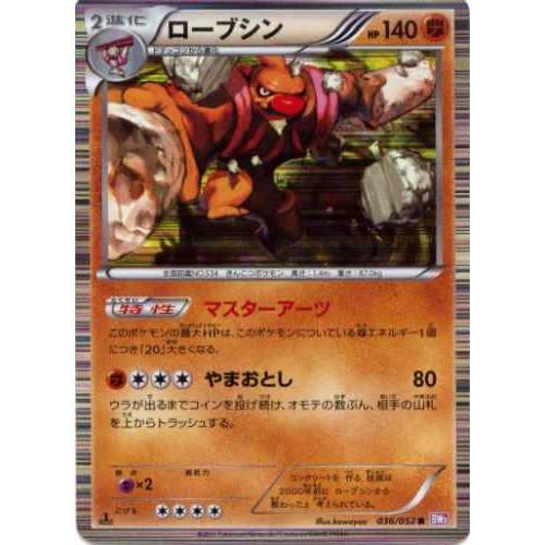 Pokemon 2011 BW#3 Psycho Drive Conkeldurr Holofoil Card #036/052