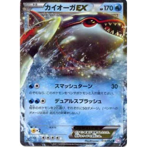 Pokemon 2011 BW#3 Psycho Drive Kyogre EX Holofoil Card #015/052