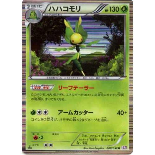 Pokemon 2011 BW#3 Psycho Drive Leavanny Holofoil Card #008/052