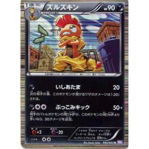 Pokemon 2011 BW#3 Psycho Drive Scrafty Holofoil Card #042/052