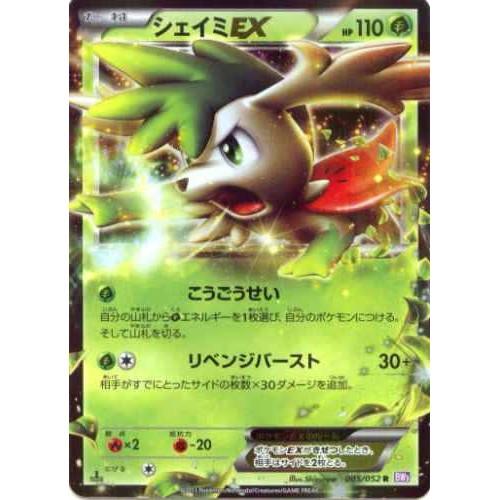 Pokemon 2011 BW#3 Psycho Drive Shaymin Sky EX Holofoil Card #005/052