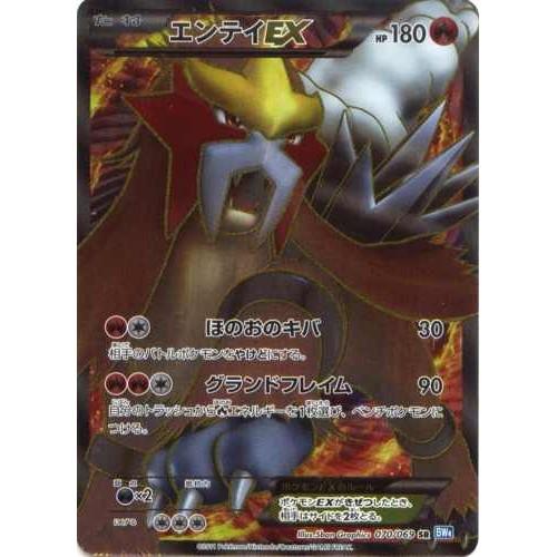 Pokemon 2011 BW#4 Dark Rush Entei EX Secret Rare Holofoil Card #070/069