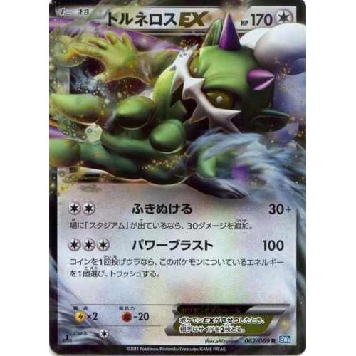 Pokemon 2011 BW#4 Dark Rush Tornadus EX Holofoil Card #062/069