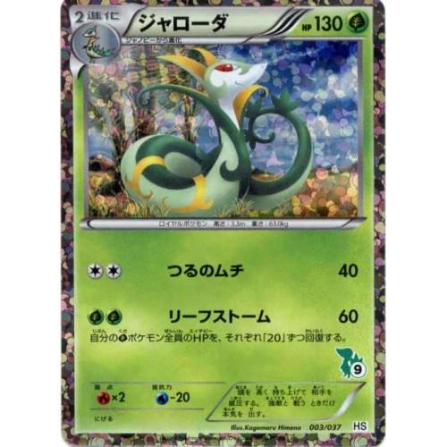 Pokemon 2010 Black & White Boys Starter Deck Serperior Jalorda Holofoil Card