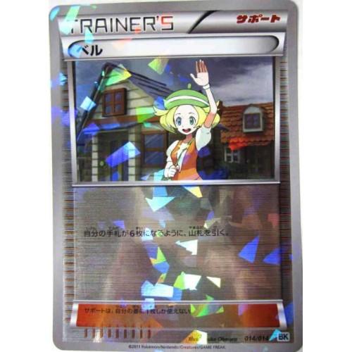 Pokemon 2011 Black & White Cobalion Theme Deck Bianca Prism Holofoil Card #014/014