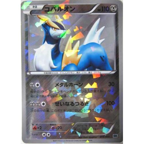 Pokemon 2011 Black & White Cobalion Theme Deck Cobalion Prism Holofoil Card #013/014