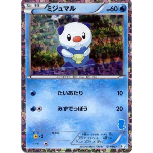Pokemon 2010 Black & White Girls Starter Deck Oshawott Mijumaru Holofoil Card