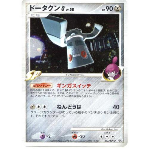 Pokemon 2008 Gym Challenge Tournament Bronzong Holofoil Promo Card #006/DPt-P