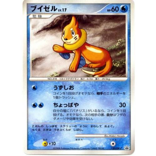 Pokemon 2008 Gym Challenge Tournament Buizel Promo Card #120/DP-P