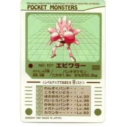 Pokemon 1997 Bandai Hitmonchan Promo Sticker Card