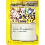 Pokemon Promo Cards