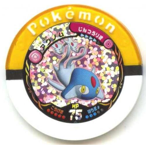 Pokemon 2011 Battrio Azelf Hyper Level Sparkling Foil Coin #18-021