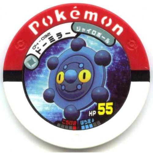 Pokemon 2008 Battrio Bronzor Normal Level Coin #04-032