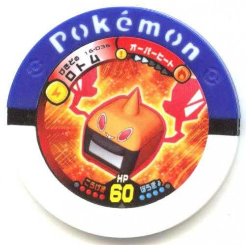 Pokemon 2010 Battrio Heat Rotom Super Level Coin #16-036