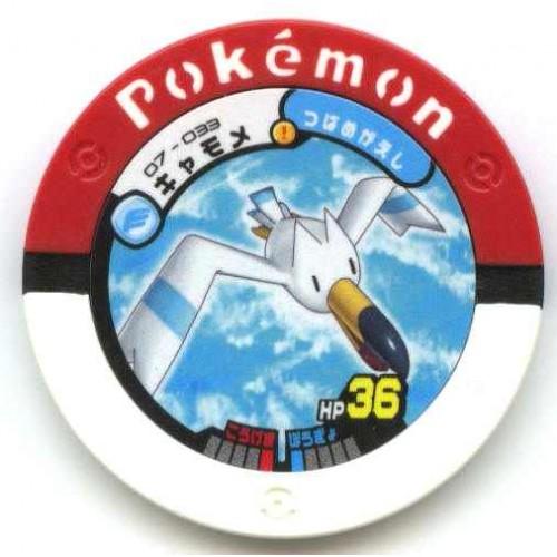 Pokemon 2008 Battrio Wingull Normal Level Coin #07-033