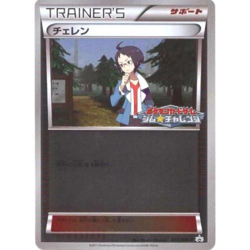 Pokemon 2011 Black & White Collection Cheren Reverse Holofoil Promo Card #013/BW-P