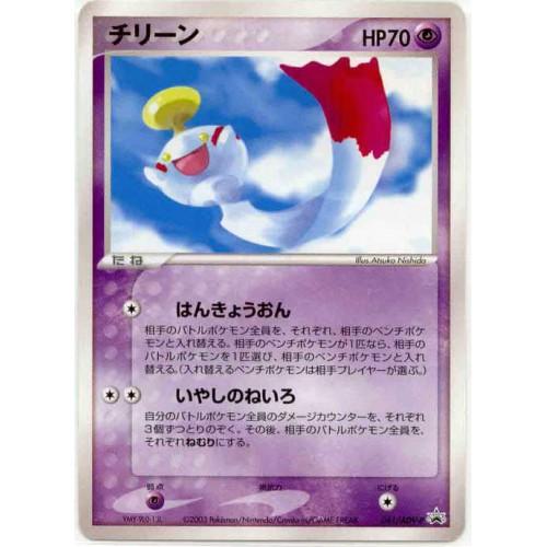 Pokemon 2003 Battle Road Tournament Chimecho Promo Card #041/ADV-P