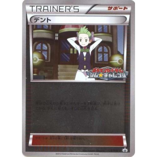 Pokemon 2012 Gym Challenge Tournament Cilan Reverse Holofoil Promo Card #128/BW-P