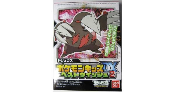 """Bandai Pokemon Best Wishes DX 3/"""" Figure Reshiram"""