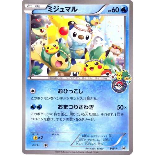 Pokemon Center Fukuoka 2011 Grand Re-Opening Pikachu Osahawott Pansage Reshiram Zekrom Snivy & Friends Jumbo Size Promo Card #BW-P