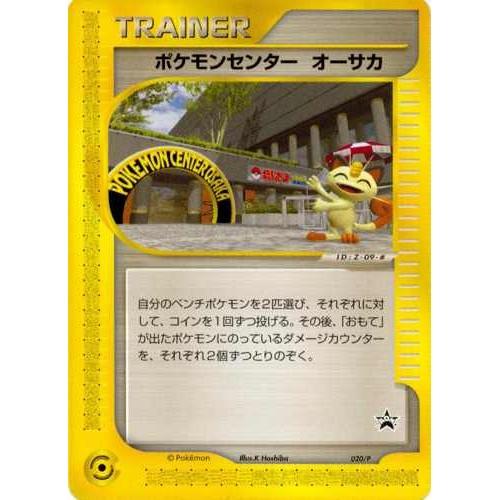 Pokemon Center Osaka 2002 Pokemon Center New York Commemoration Pikachu Promo Card #020/P
