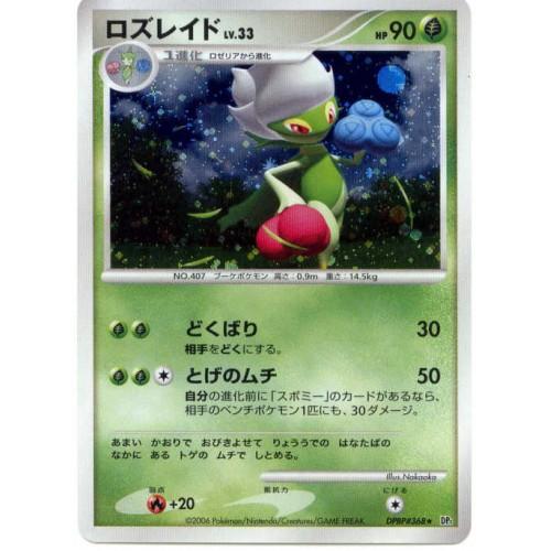 Pokemon 2006 DP1 Time-Space Genesis Roserade Holofoil Card DPBP#368