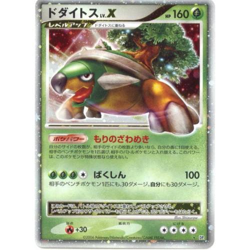 Pokemon 2006 DP1 Time-Space Genesis Torterra Lv. X Holofoil Card