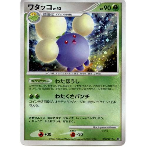 Pokemon 2007 DP3 Shining Darkness Jumpluff Holofoil Card DPBP#217