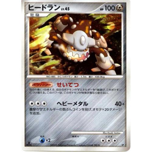 Pokemon 2008 DP5 Heatran Vs. Regigigas Theme Deck Heatran Holofoil Card