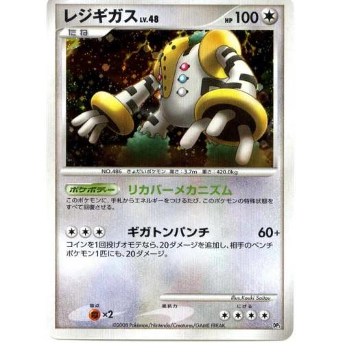 Pokemon 2008 DP5 Heatran Vs. Regigigas Theme Deck Regigigas Holofoil Card