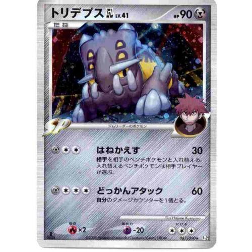 Pokemon 2008 DPt2 Bonds to the Ends of Time Bastiodon Holofoil Card #067/090