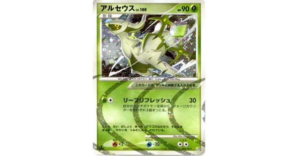 pokemon 2009 dpt4 advent of arceus theme deck arceus grass