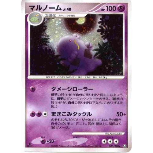 Pokemon 2009 DPt4 Advent of Arceus Swalot Holofoil Card #045/090