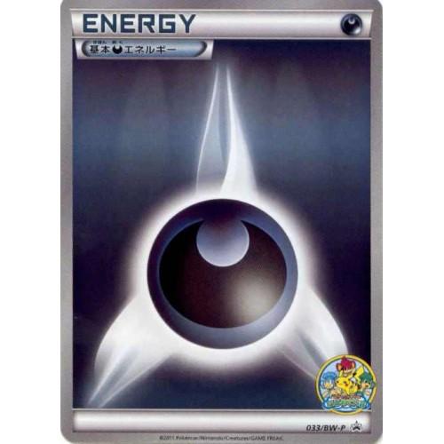 Pokemon 2011 Black & White Collection Darkness Energy Tournament Promo Card #033/BW-P