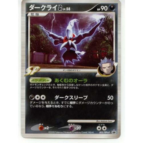 Pokemon Center 2008 Darkrai DPt1 Promo Card #005/DPt-P