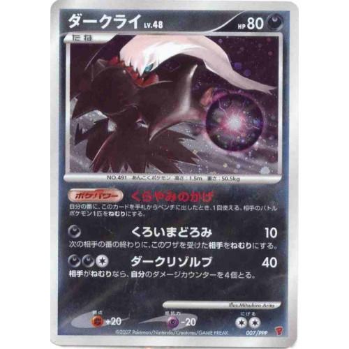 Pokemon 2007 Players Fan Club 10000EXP Darkrai Holofoil Promo Card #007/PPP