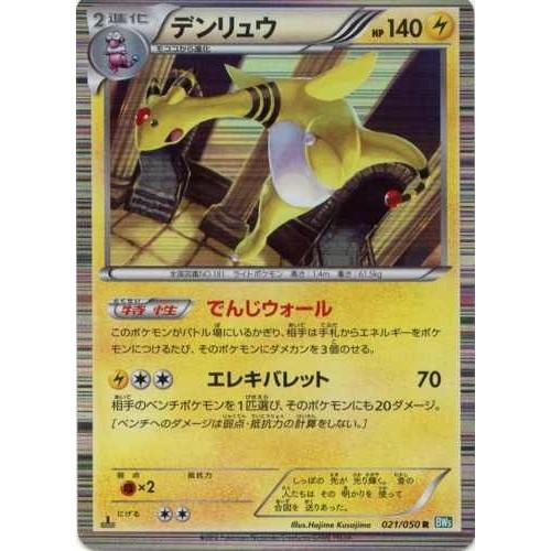 Pokemon 2012 BW#5 Dragon Blast Ampharos Holofoil Card #021/050
