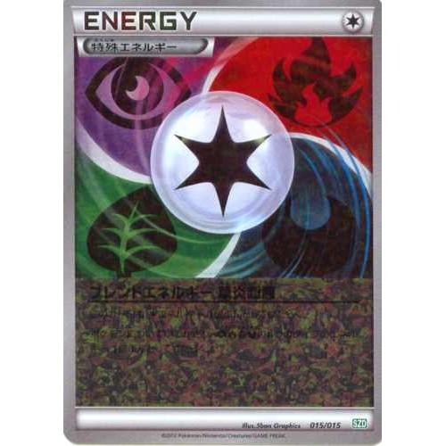 Pokemon 2012 Dragon Blast Theme Deck Blend Energy GFPD Holofoil Card #009/015