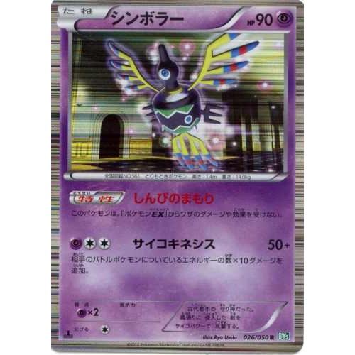 Pokemon 2012 BW#5 Dragon Blast Sigilyph Holofoil Card #026/050