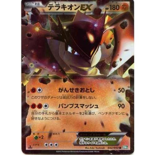 Pokemon 2012 BW#5 Dragon Blast Terrakion EX Holofoil Card #032/050