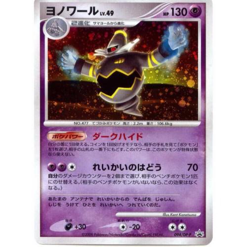 Pokemon 2008 Battle Road Tournament Dusknoir Holofoil Promo Card #094/DP-P