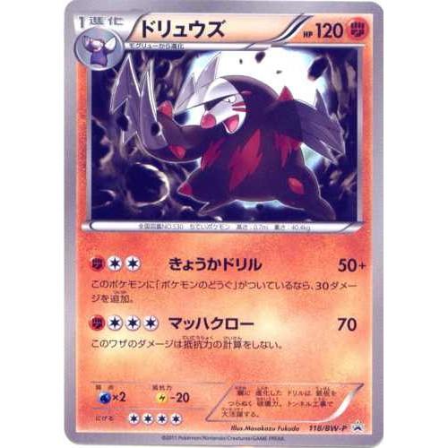 Pokemon 2011 Dark Rush 7-11 Convenience Store Excadrill Promo Card #118/BW-P