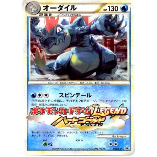 Pokemon 2009 Gym Challenge Tournament Feraligatr Promo Card #002/L-P