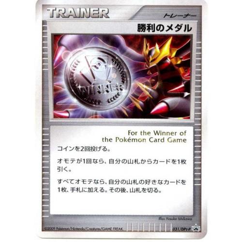 Pokemon 2009 Challenge Hiroba Tournament Giratina Silver Medal Holofoil Promo Card #031/DPt-P