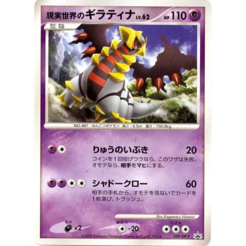 Pokemon 2008 Collection Challenge Campaign Movie Giratina Promo Card #109/DP-P